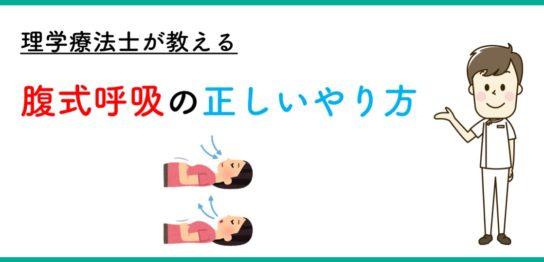 腹式呼吸の正しいやり方を画像で解説!効果やコツ、簡単にできる練習方法も紹介