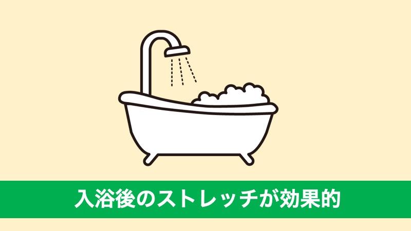 ストレッチは入浴後が効果的