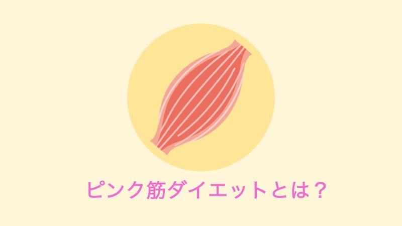 ピンク筋ダイエットのやり方とは? ピンク筋を医学書に基づいて解説