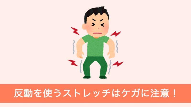 反動を使うストレッチは筋肉のケガに注意する
