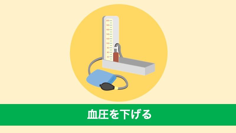 有酸素運動は血圧を下げる