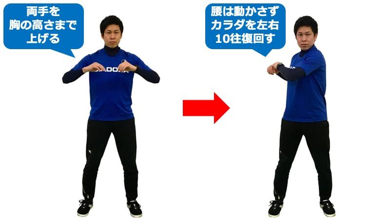 胸郭の動的ストレッチ