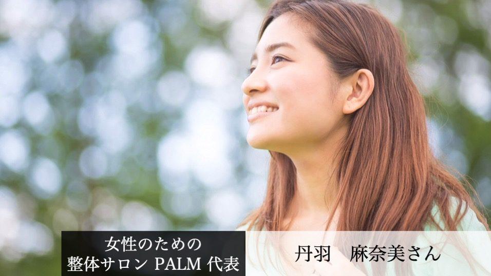 PALM・丹羽麻奈美さん