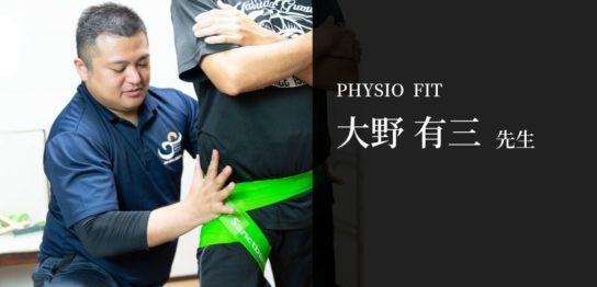 """「""""準備""""に命をかけて最善を尽くす」名古屋北区Physio fit・大野有三さんの施術にかける想い"""