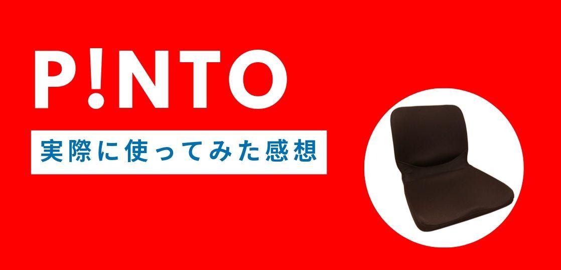 「p!nto(ピント)」を実際に使ってみた感想|よかった点や注意点を紹介